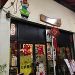 北京 - お店