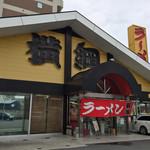 ラーメン横綱 - 中央大通り沿いのお店で大箱店