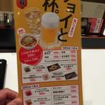 吉野家 北巽店 - チョイと一杯メニュー