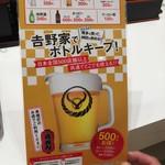 吉野家 北巽店 - ボトルキープ?