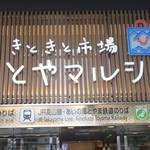 富山あるぺん村 -