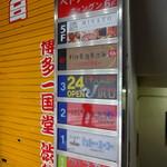 J渋谷 -