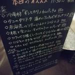 ジラソーレ - 【2017.8.15(火)】メニュー