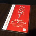 Yo-shoku OKADA - 毎週火曜日夜はO火ラーの日