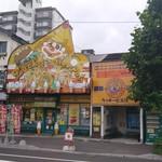 ラッキーピエロ - 店舗外観2