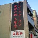 来福軒 - 駅から見える看板