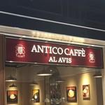 アンティコ カフェ アル アビス -