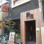 焼肉×もつ鍋 二子玉川 蔵月 - 外観