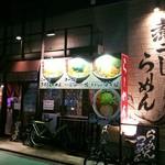 Aoki - 店構え