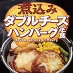 東京チカラめし - 料理写真: