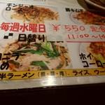 陳麻家 - 【2017.8.16(水)】毎週水曜日500円ランチ