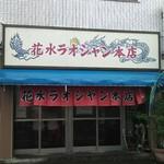 71587913 - 花水ラオシャン本店です♪(*´∇`*)(笑)