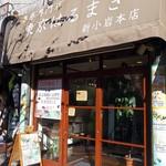 東京はるまき - 東京はるまき