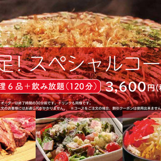 【飲み放題付お料理コース】3600円でご用意しております!