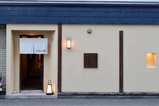 三徳六味 - 円山公園駅から徒歩5分の住宅街にあります