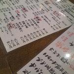 魚樽 袋町支店 -