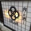 肉とお酒のお店 iRo8 produce by BEEF IMPACT