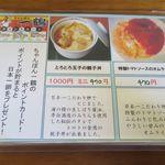 71590909 - 玉子料理メニュー