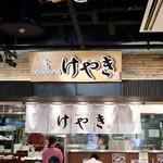 けやき - 新千歳空港の北海道ラーメン道場にあります