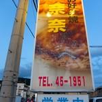 お好み焼奈奈 - 道端の看板