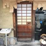 菜の家 - 入口