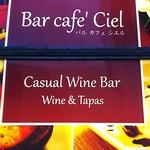 Bar cafe Ciel  - 米沢ではオサレな店です