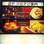 Bar cafe Ciel  - 飲み屋のビルの2階です。