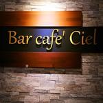 Bar cafe Ciel  - バル カフェ シエル