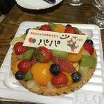 フロプレステージュ - フルーツのカスタードタルト