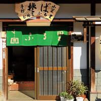 ふる里 - ふる里の入り口です。平成22年12月に撮影しました。