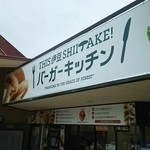 THIS 伊豆 SHIITAKE バーガーキッチン - お店の看板