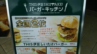 THIS 伊豆 SHIITAKE バーガーキッチン - 全国ご当地バーガーグランプリ2016で、第二位受賞
