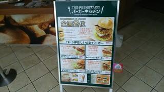 THIS 伊豆 SHIITAKE バーガーキッチン - 他にも色んなバーガーがあります