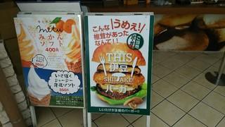 THIS 伊豆 SHIITAKE バーガーキッチン - こんなうめえ❗椎茸があったなんて❗