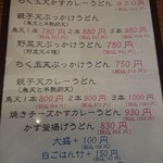 71601519 - 若蔵おすすめメニュー