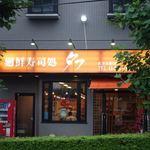 廻鮮寿司処 タフ - 外観