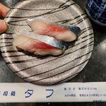 廻鮮寿司処 タフ - 豊後生鯖 400円