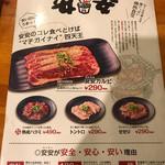 Shichirinyakinikuanan - メニュー1
