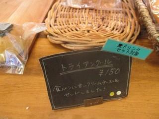 えだおね - トライアングル 150円