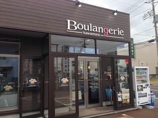 Boulangerie Kawamura - 外観