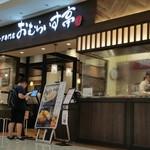 十六雑穀オムライス&炭焼きハンバーグ専門店 おむらいす亭 - 店舗外観