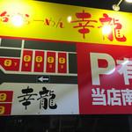 台湾ラーメン 幸龍 - 駐車場のご案内