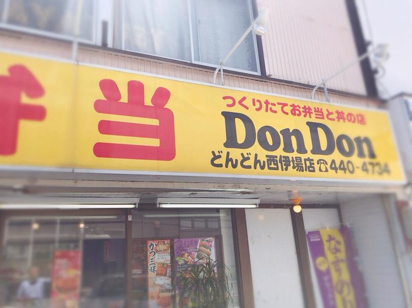お弁当 どんどん 西伊場店 name=
