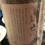 琉球食堂kafu - 山田川