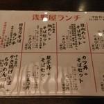 Asanoya - メニュー:浅野屋ランチ