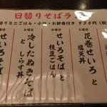 Asanoya - メニュー:日替りそばランチ