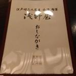 Asanoya - メニュー:表紙