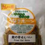 エンテツマルシェ - うなぎボーン ¥324-