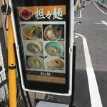 担々麺 辣椒漢 - 立看板@2017/7