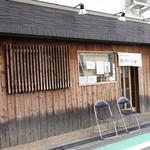 瀬戸内製麺710 - ☆外観はこちら(^^ゞ☆